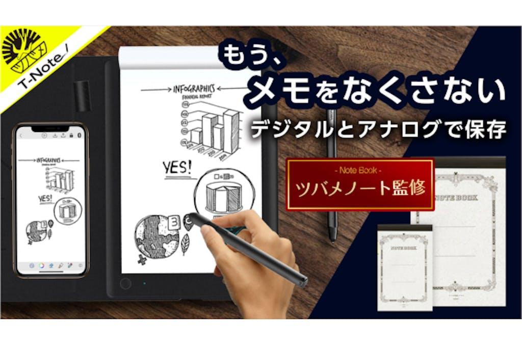 【ツバメノート監修】紙に書いた手書きメモをデジタル化!リモートワークでも大活躍!
