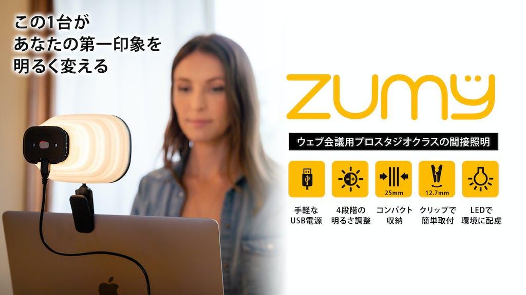 【画面のあなたを素敵にライトアップ】ウェブ会議用プロスタジオ仕様間接照明Zumy