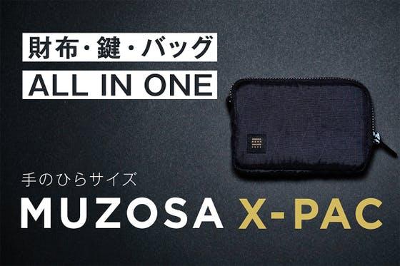 手ぶらスタイルをアップデート!財布&鍵&バッグ「MUZOSA X-PAC」誕生!