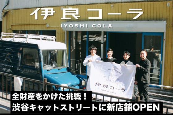 伊良コーラの全財産をかけた挑戦!渋谷の目抜き通りに新店舗を開店!