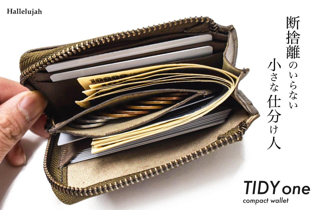 1億超えシリーズ新モデル「TIDY one」仕分け構造で魅せるコンパクトな革財布
