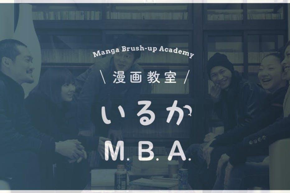 プロデビューを目指す人のためのオンラインマンガ教室〔いるかM.B.A.〕