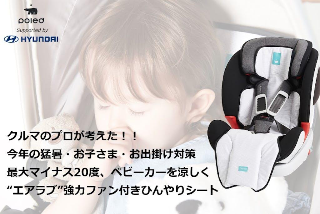 汗っかきなお子さまに涼しい風を送る強力ファン付きひんやりシート。熱中症対策にも。