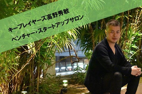 キープレイヤーズ高野秀敏のベンチャー・スタートアップサロン