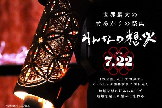 世界最大の【竹あかりの祭典】をつくる。応援団大募集!