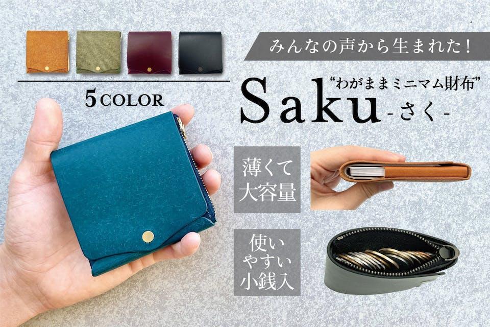 小銭入れが劇的に使いやすい。120人で一緒に創った、小さく薄い財布Saku
