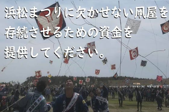 浜松まつりに欠かせない凧屋を存続させるための資金を提供してください。