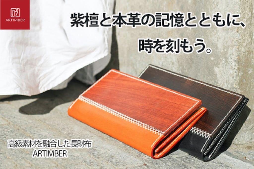 【紫檀&本革】高級素材と共に時を刻もう。木と革を融合した長財布ARTIMBER