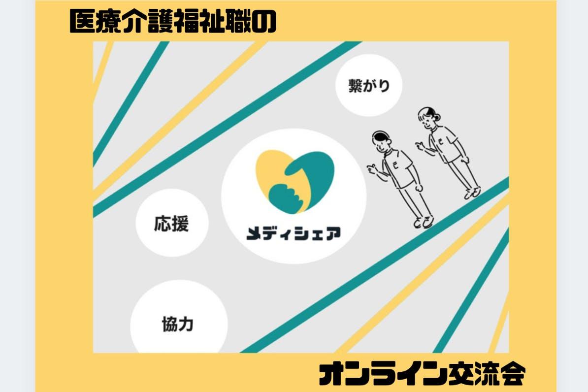 【メディシェアオンラインサロン】医療職のオンライン交流会〜繋がり・応援・協力〜