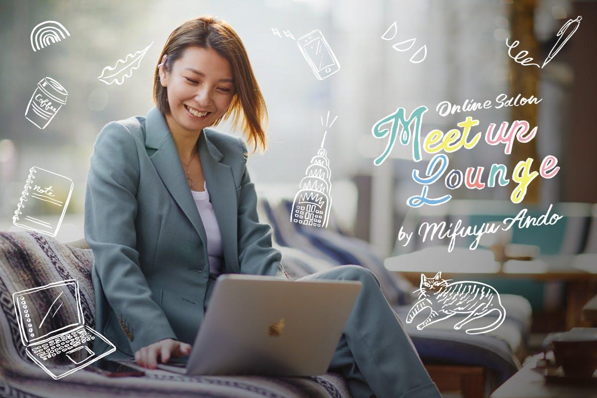 旅と仕事と学びのサロン 『Meetup Lounge』