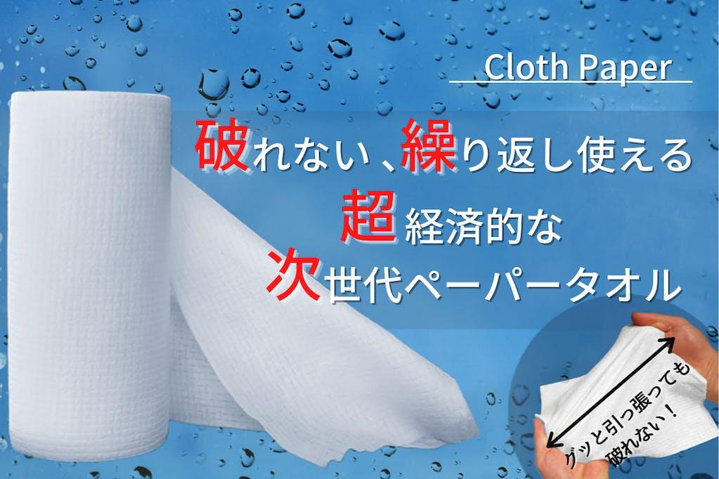 1枚で50回も使える!どこでも拭ける超便利なペーパータオル「クロスペーパー」