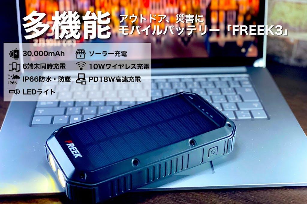 持ち運べる発電所!多機能ソーラーバッテリー「FREEK3」