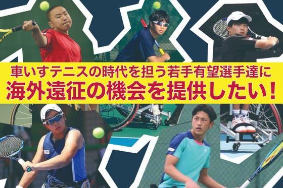 車いすテニスの時代を担う若手選手達に海外遠征の機会を提供したい