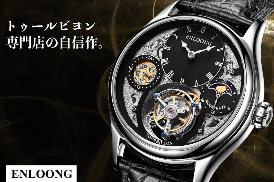 トゥールビヨン腕時計専門店の自信作を全力で【ENLOONG-JAPAN】第一弾