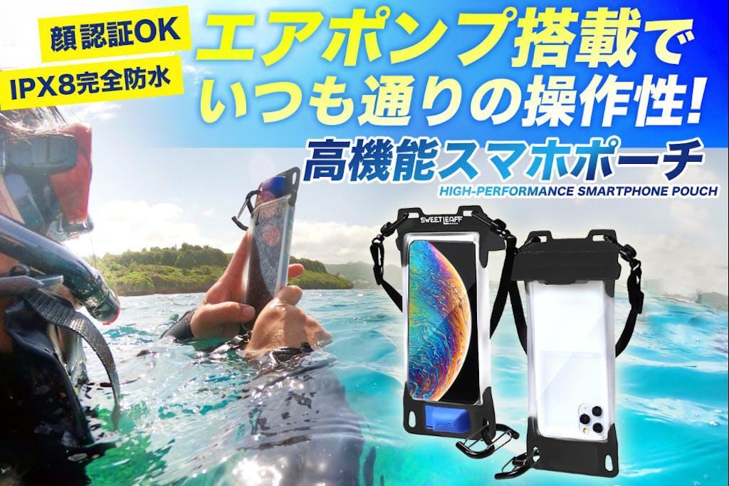防水仕様で海やプールで大活躍!エアポンプ搭載で操作性抜群のスマホポーチ。