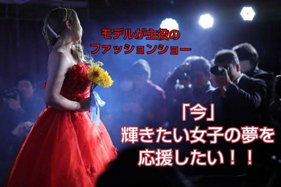 モデルが主役のファッションショー」を開催で「今」輝きたい女子の夢を ...