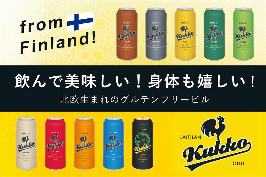 飲んで美味しい、身体も嬉しい!北欧フィンランドのグルテンフリービール、日本上陸。
