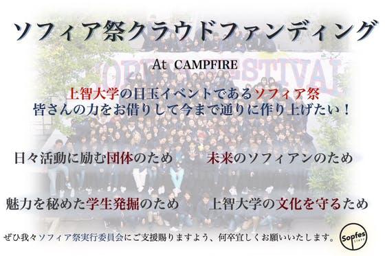 上智大学の文化であるソフィア祭を守りたい!
