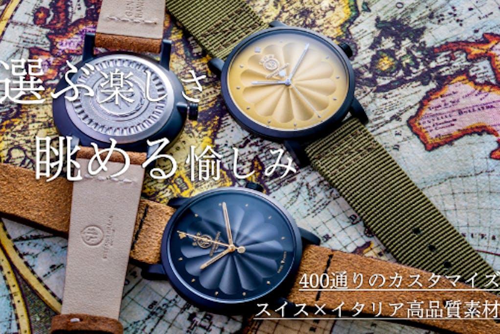 服に合わせて時計を選ぶ!スイス×イタリア素材の高品質デザインウォッチ!【SBW】
