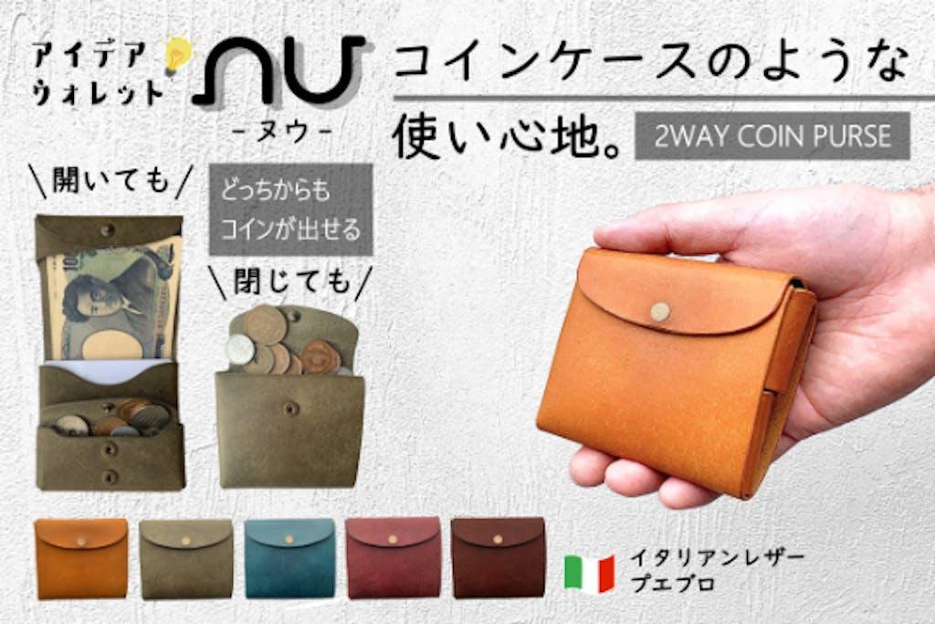 2WAYの小銭入れがいつものお会計をよりスマートに変える!画期的コンパクト財布。