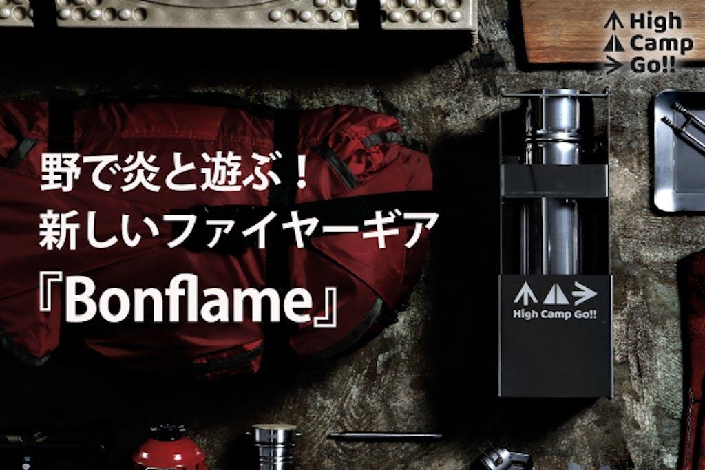炎で遊ぶ!調理もできる!新しいファイヤーギア『Bonflame』