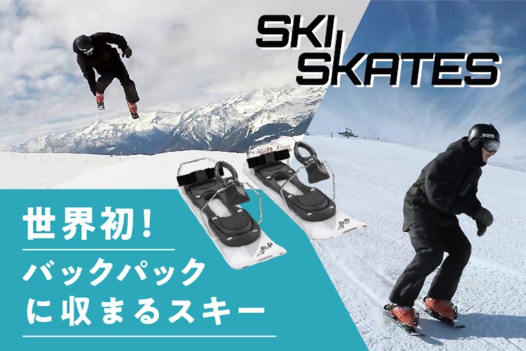 雪上を靴のまま滑る感覚!バックパックに収まる世界一短いスキー「スキースケート」