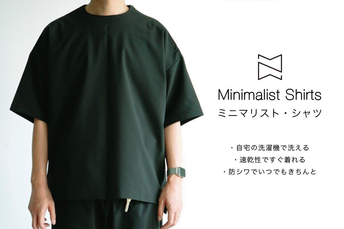 ミニマリストのための、ミニマルなプルオーバーシャツ