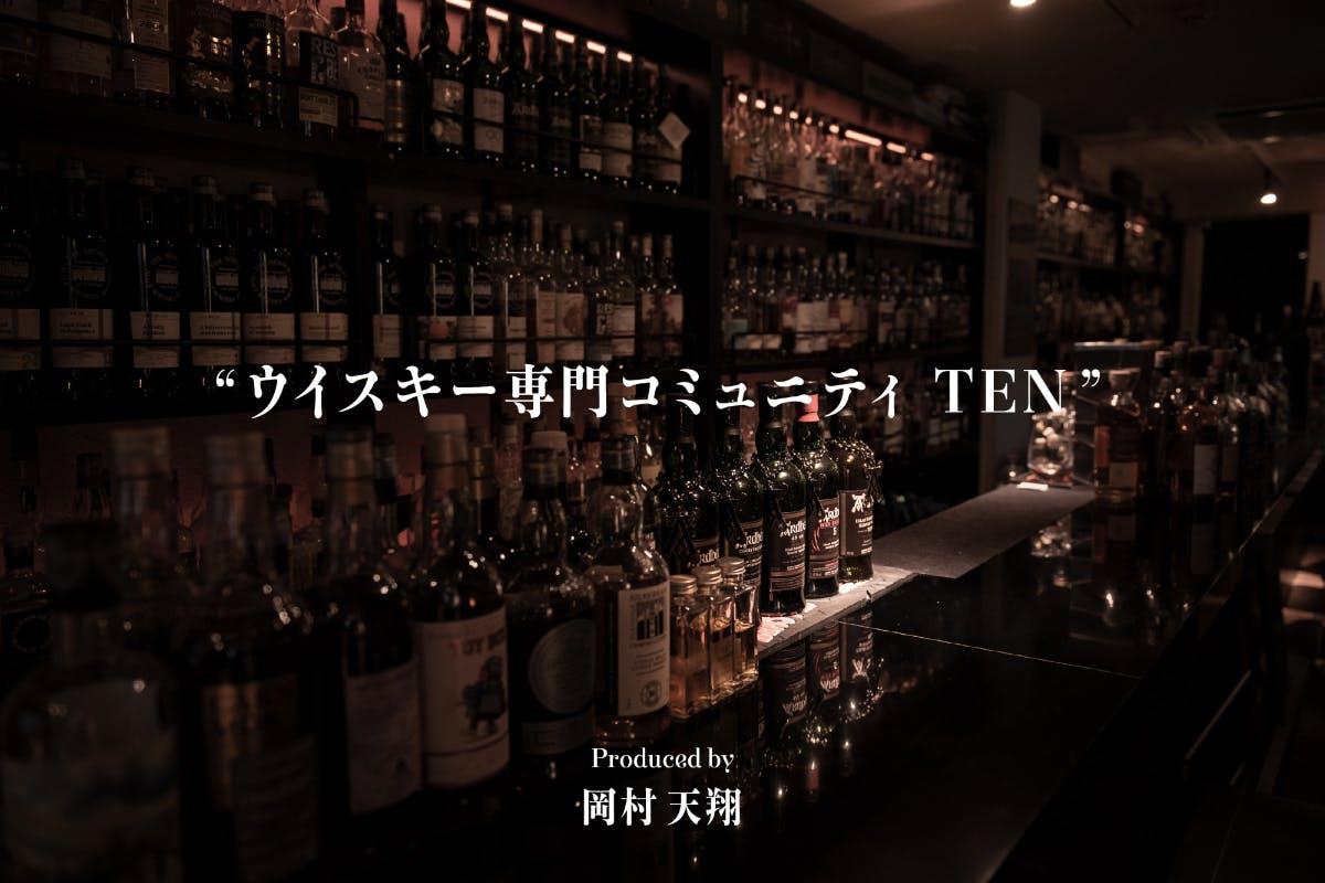 ウイスキー専門コミュニティTEN