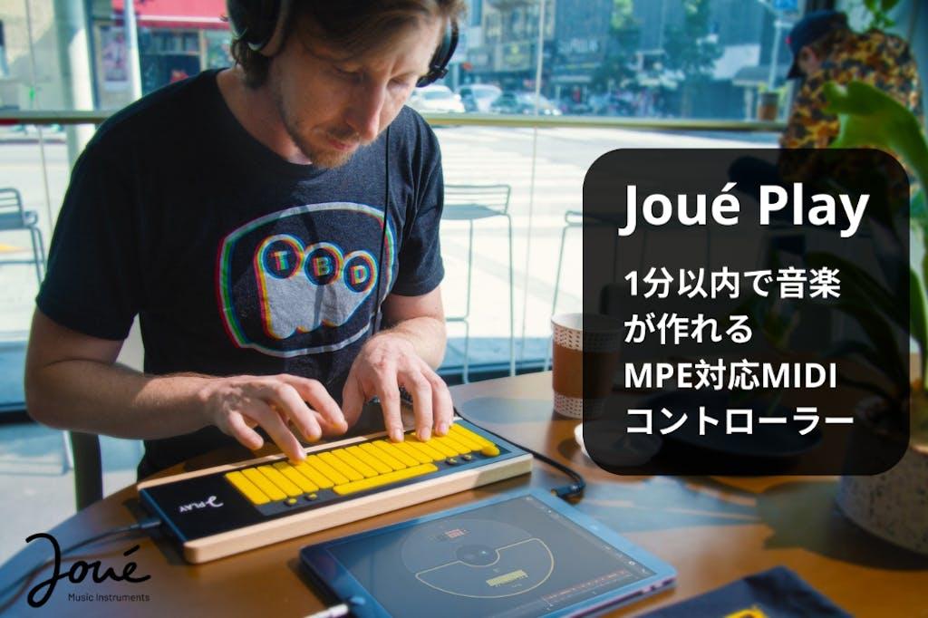 究極の演奏表現を実現!MPE対応MIDIコントローラー 「Joué Play」