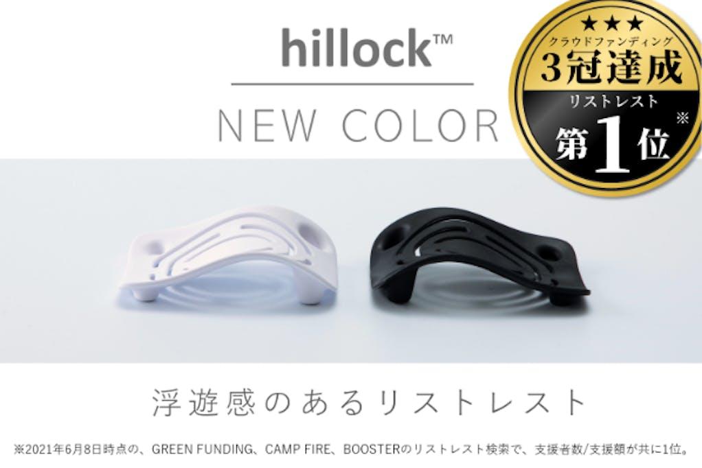 浮遊感のあるリストレスト『 hillock 』 待望の新カラー「白」発売