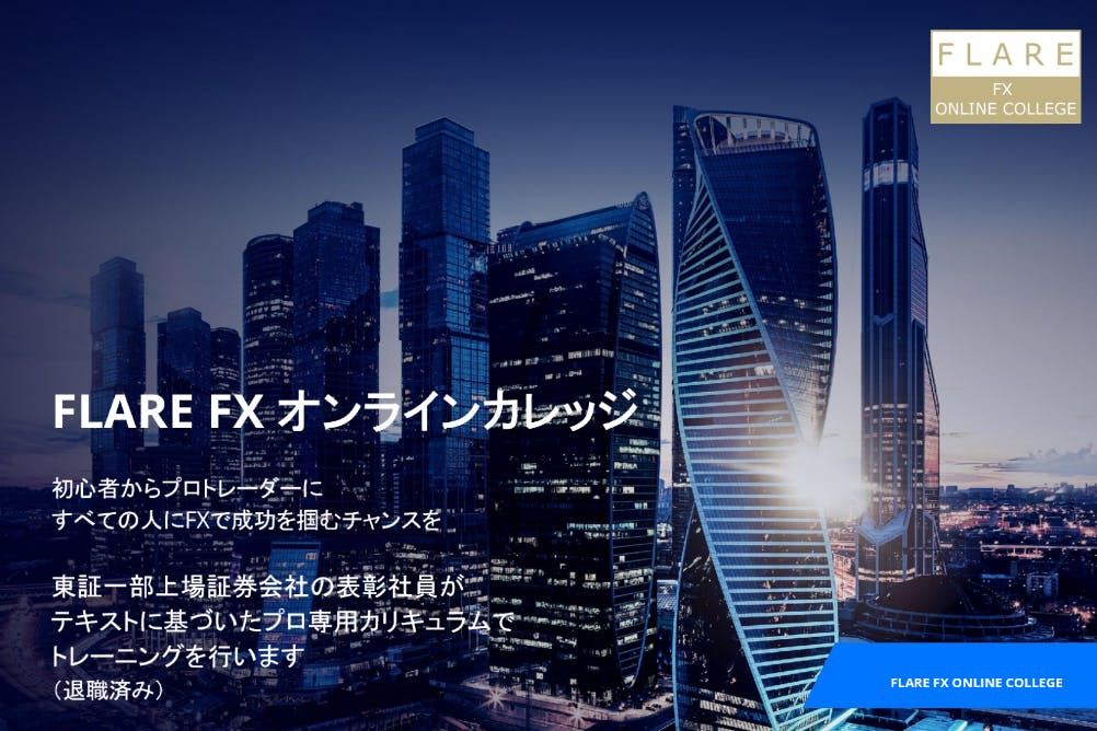 【プロップファーム流】FLARE FX オンラインカレッジ