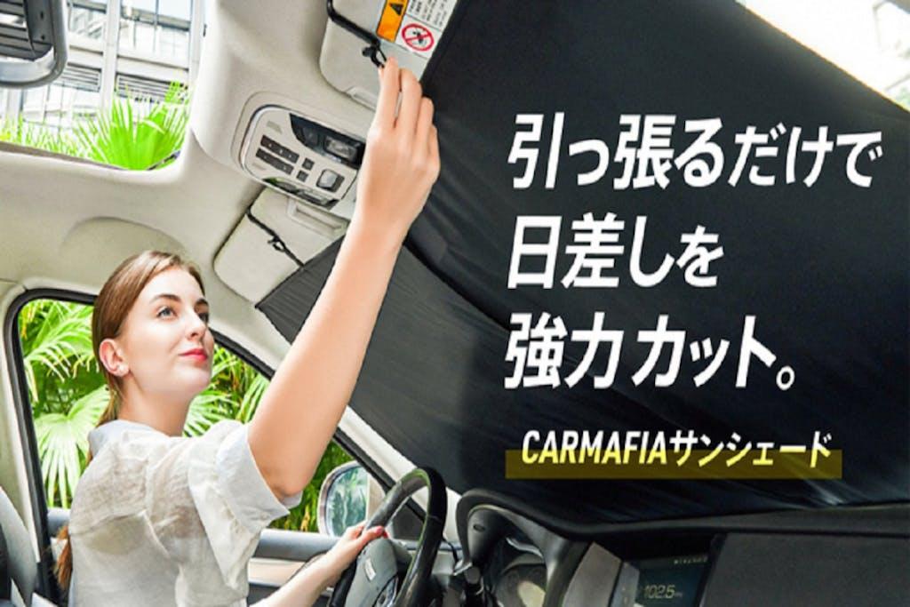 【1秒で車の日差しを防ぐ】引っ張るだけのロール式!CARMAFIAサンシェード