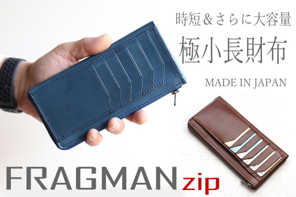 「極小Lファスナー長財布」紙幣を折らずに50枚収納!日本製ハンドメイド長財布