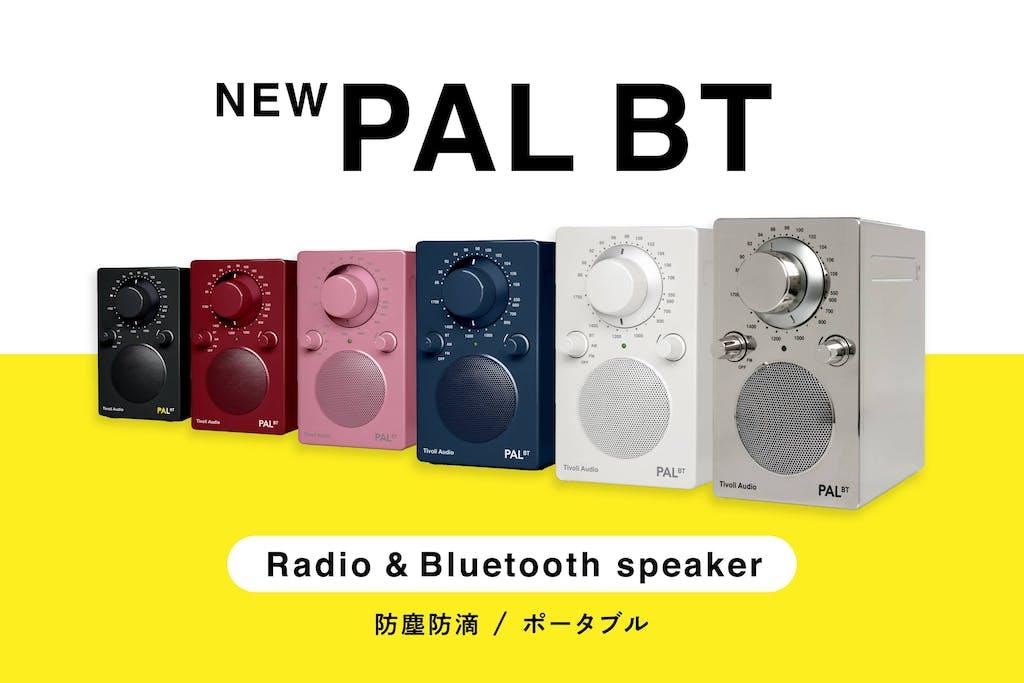 【New】暮らしを彩るポップな相棒!ポータブルラジオ&スピーカー「PAL BT」