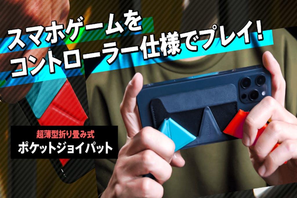 【スマホゲームの操作ラクラク】しっかり握れる超薄型折り畳み式パット。カード収納可