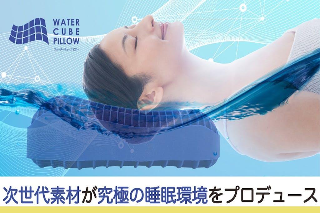 1日売上1.6億円の枕が進化!むにむに新感覚×消臭剤配合の枕で快適な朝を!