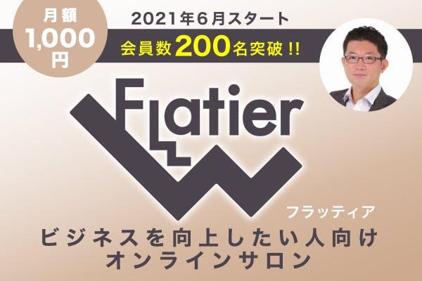 ビジネスに特化したオンラインサロン『Flatier フラッティア』
