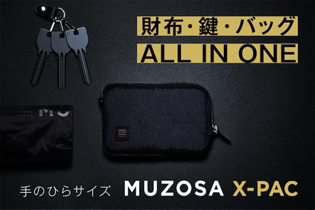 【ミニマリスト必見】財布&鍵&エコバッグ「MUZOSA X-PAC」スタイル革命