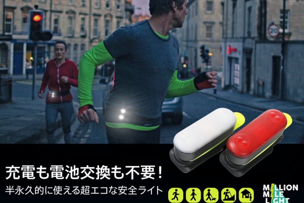【夜・早朝に走る/歩くあなたに】充電・電池が一切不要『ミリオンマイルライト』
