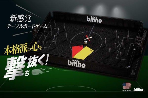 指先と頭脳で操る爽快ショット!サッカー×ビリヤードの楽しさが合体したボードゲーム