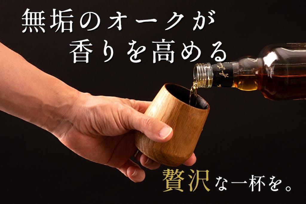 ウイスキーの香りを高め、味に深みを。本格「チャー」を施した無垢オークタンブラー!