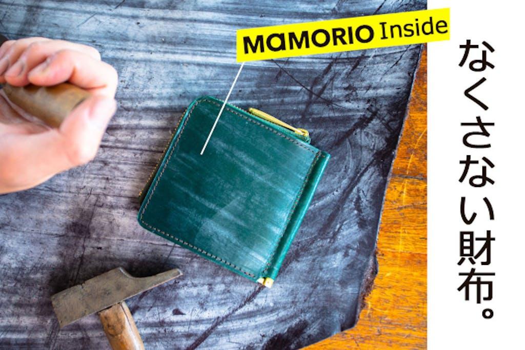 たどり着いた未来の財布。薄く、小さく、なくさない財布「aile3 エル」