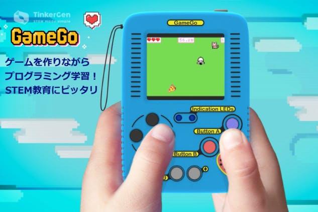 GameGoで自分でプログラミングしたゲームで遊ぼう!STEM教育にもおすすめ!