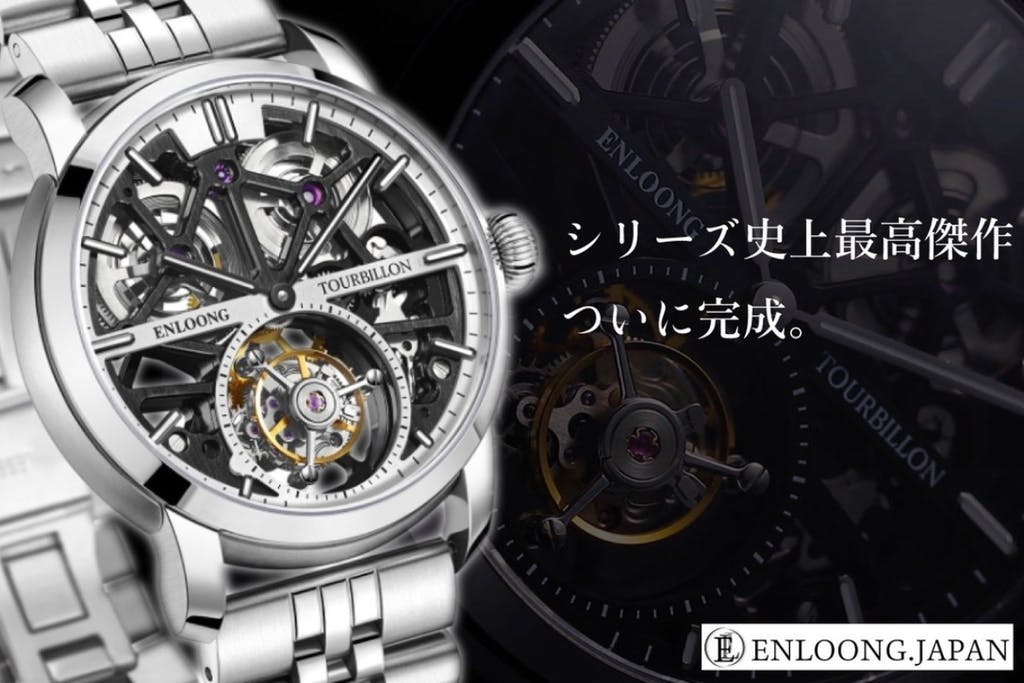 【ENLOONG】日本デザインのトゥールビヨン腕時計!渾身の力作がついに登場!