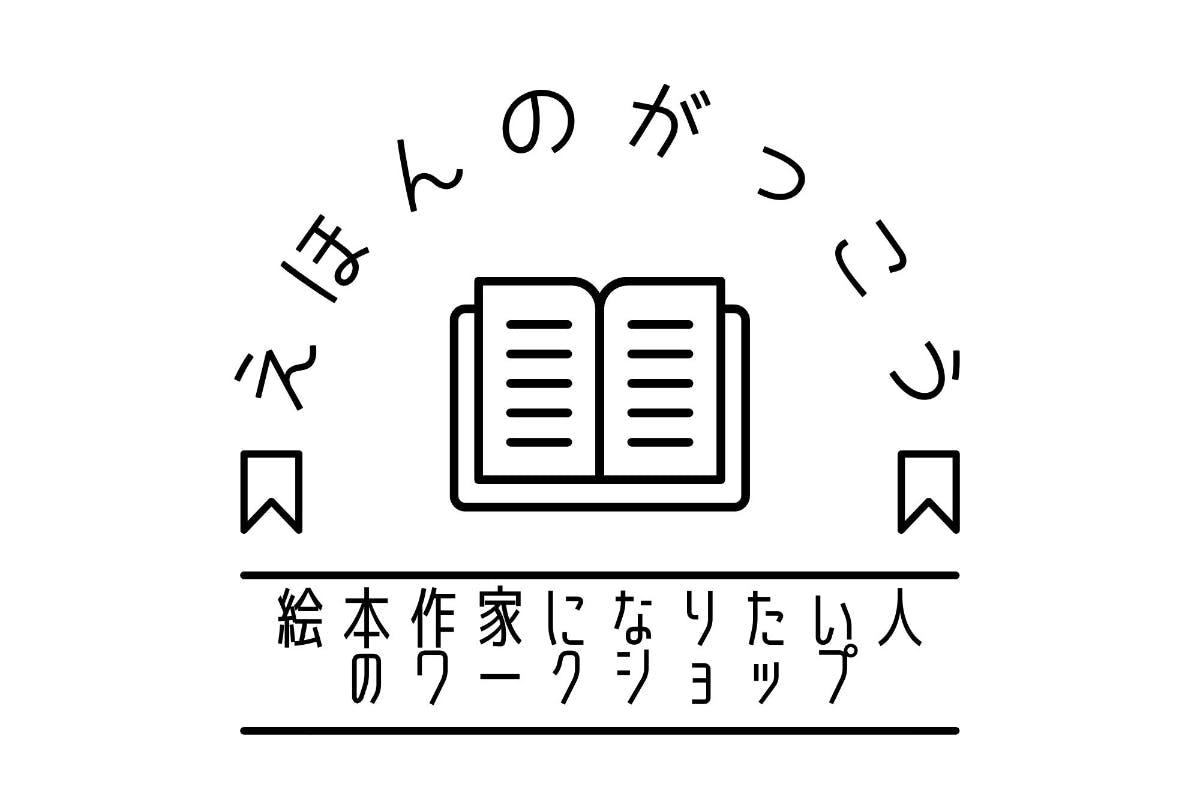 えほんのがっこう    〜絵本作家になりたい人のワークショップ〜