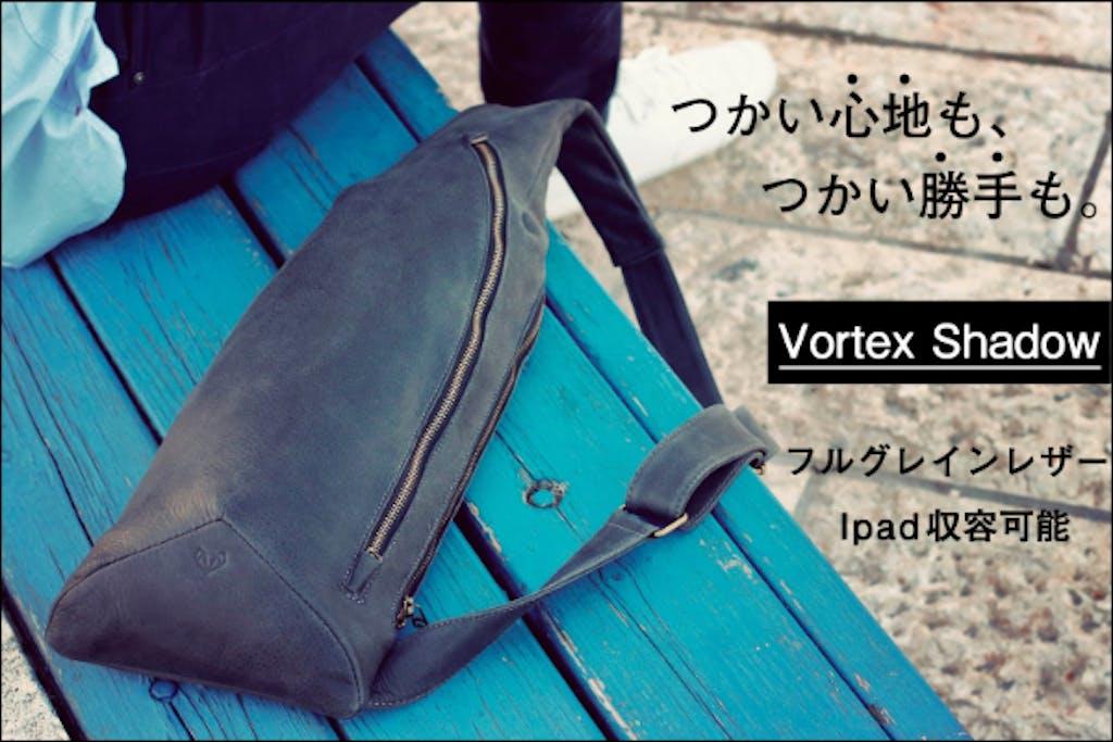 革を育てる楽しみ。使い勝手を追求した一生モノの最高級レザーバッグ【Vortex】