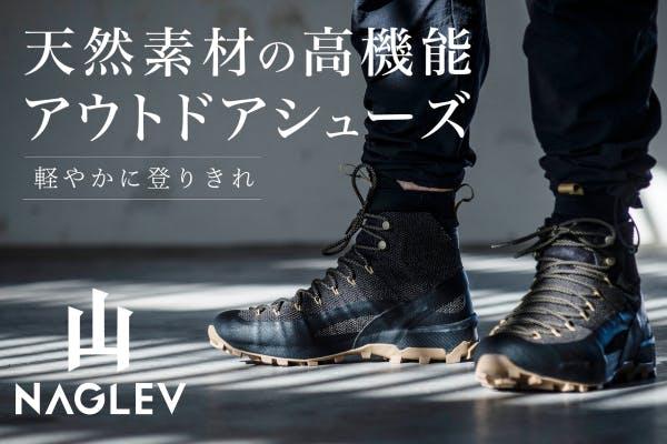 【足に吸着するフィット感】登山靴発祥の地イタリアの老舗が誇るアウトドアシューズ