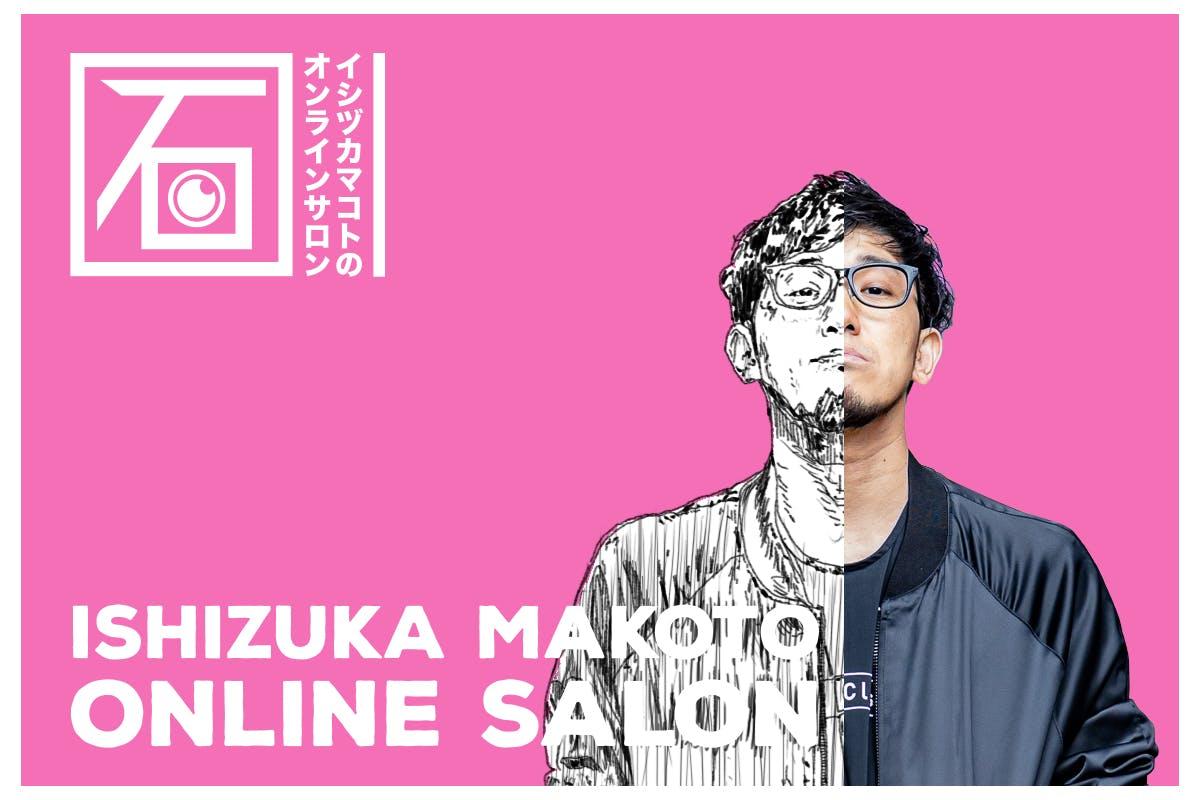 イシヅカマコトのオンラインサロン