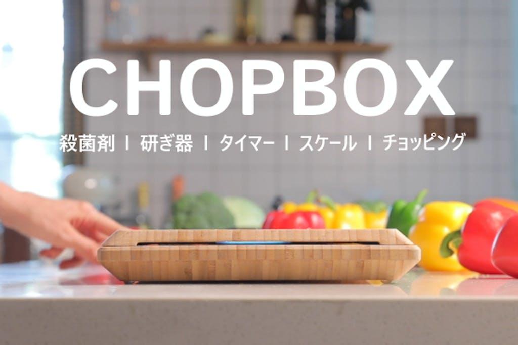 ChopBox: 10 機能を兼ね備えた世界初のスマート カッティングボード