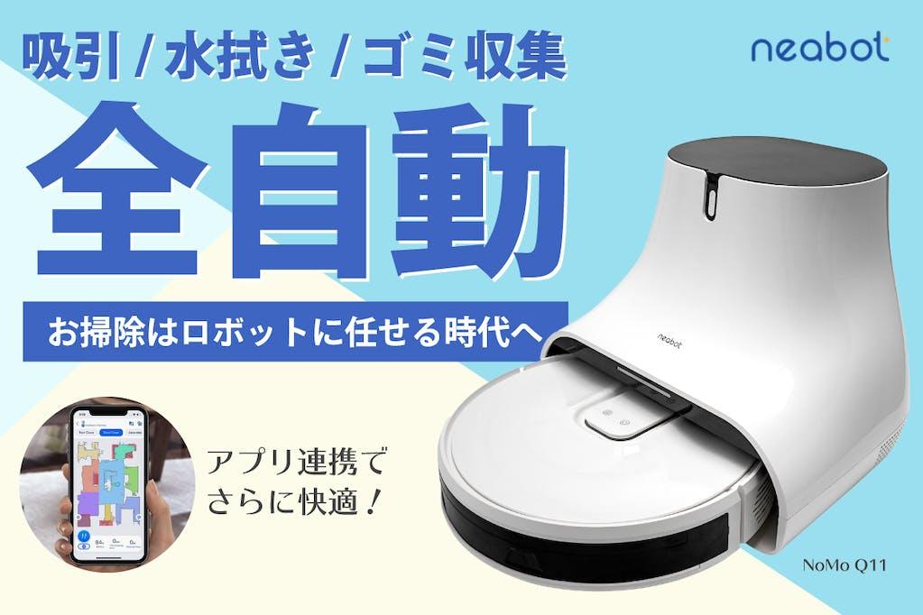 水拭き&ゴミ収集も全自動!負担を圧倒的削減できるロボット掃除機neabotQ11